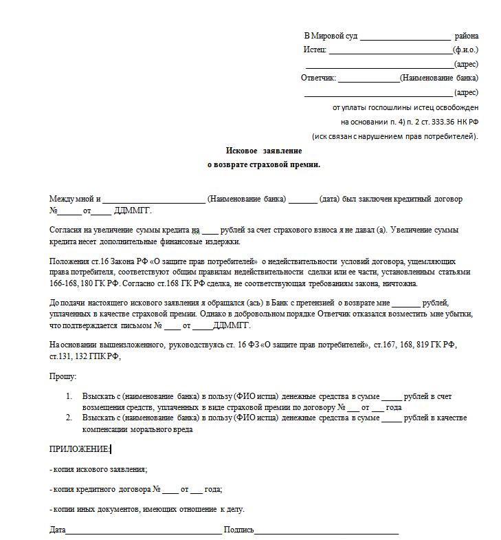 Образцы заявлений об отказе страхования по кредиту