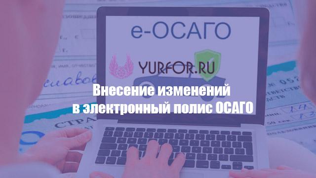 Внесение изменений в электронный полис ОСАГО