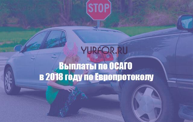 дтп по европротоколу осаго