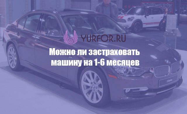 можно ли застраховать машину на 3 месяца