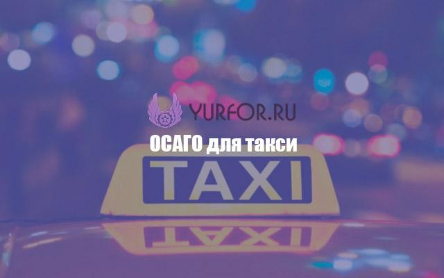 страховка осаго для такси