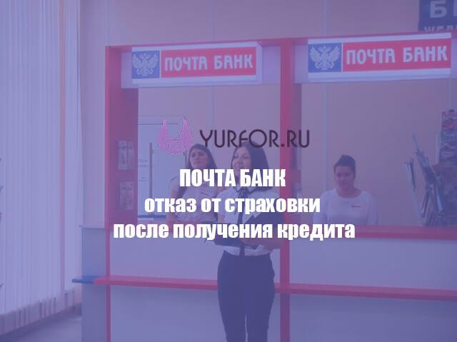 почта банк: отказ от страховки