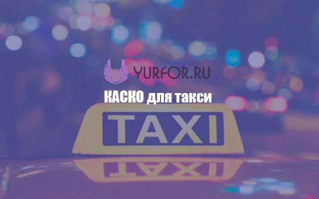 Каско на такси