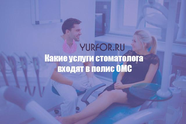 Стоматология по ОМС