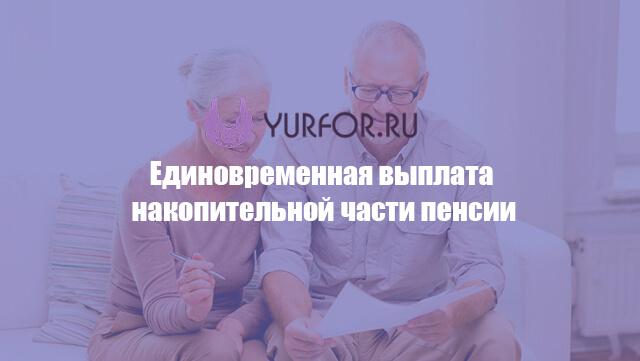 страховые выплаты пенсионерам