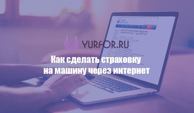 осаго через интернет