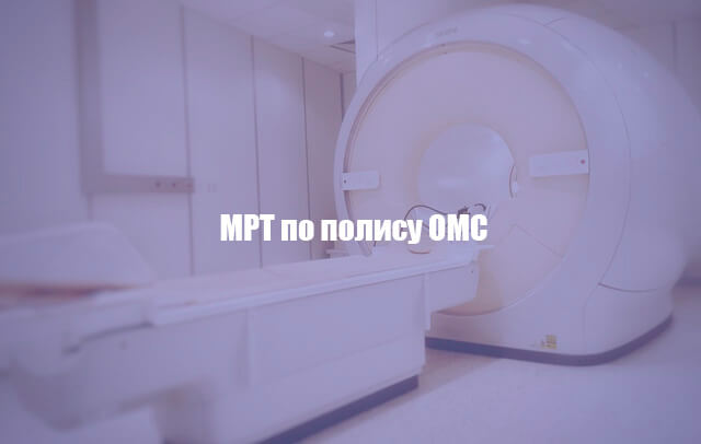 МРТ по ОМС